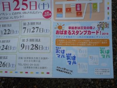 kitakataoha103.jpg