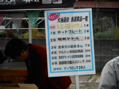 kitakataoha104.jpg