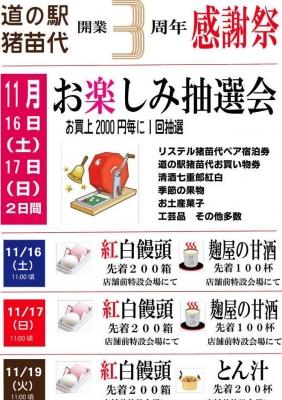 mitinoeki3syu02.jpg