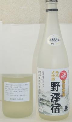 nozawajuku.jpg