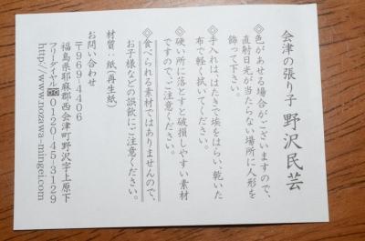 nozawamingei02.jpg