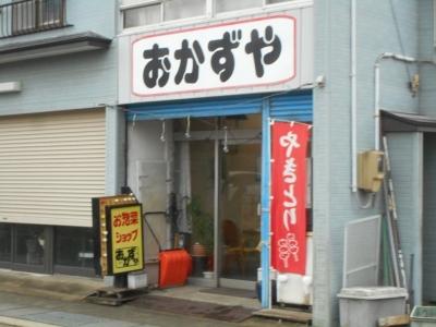 okazuya02.jpg