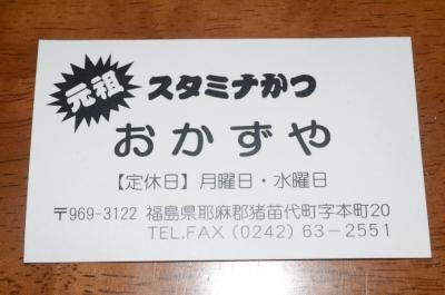 okazuya03.jpg