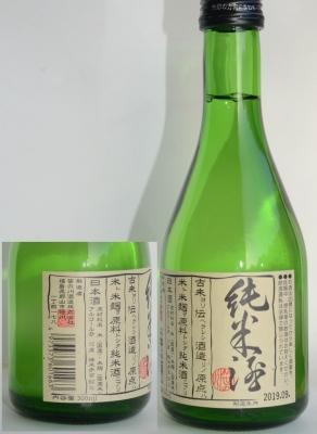 sasanokawajunmai.jpg