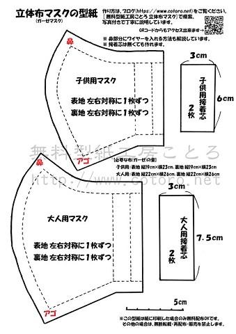 l_kutsu_200203mask03.jpg
