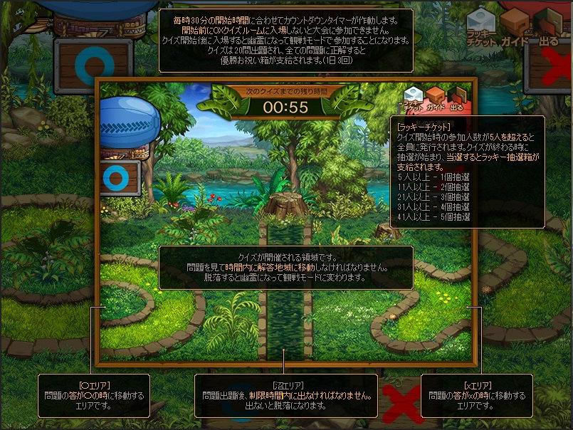基本無料の爽快横スクロールアクションオンラインゲーム『アラド戦記』 〇×クイズが楽しめるイベントを開催