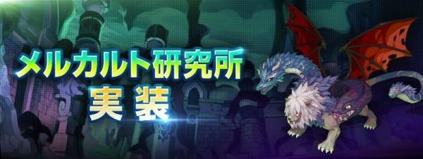 基本無料の2DファンタジーRPG『テイルズウィーバー』 新コンテンツ「メルカルト研究所」を実装