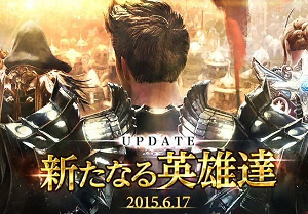 基本プレイ無料の自由系オンラインRPG、アーキエイジ、7周年カウントダウンイベント2週目は2015年6月のアップデート「英雄」フォーカス