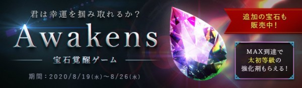 基本プレイ無料の自由系オンラインRPG、アーキエイジ、運次第で激レアアイテムが手に入る「Awakens宝石覚醒ゲーム」を開催したよ