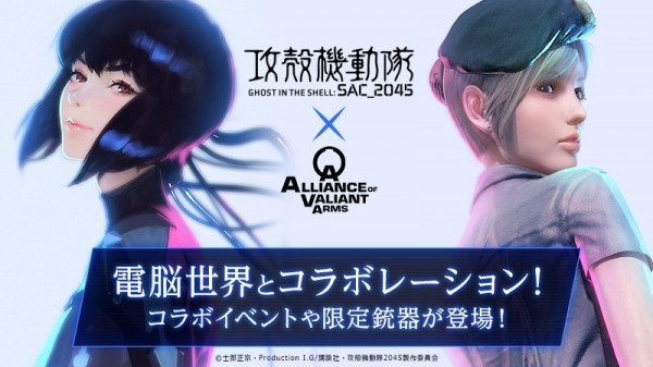 基本プレイ無料の№1FPSオンラインゲーム、Alliance of Valiant Arms(AVA)、「攻殻機動隊SAC_2045」とのコラボを開始したよ