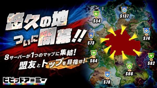 基本プレイ無料のブラウザ戦略シミュレーションゲーム、ビビッドアーミー、6月18日に大型越境戦「悠久の地」を開幕するよ