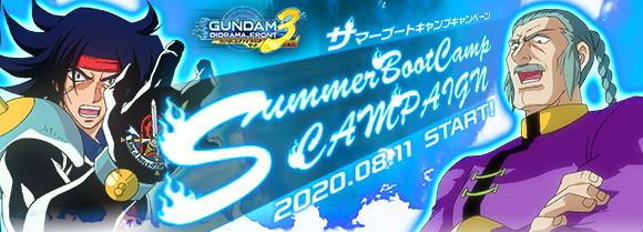 基本無料のブラウザ戦略シミュレーションゲーム、ガンダムジオラマフロント、「SummerBootCampCAMPAIGN」で2020年の夏はガンジオで盛り上がろう