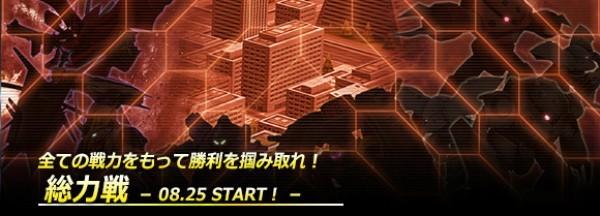 基本プレイ無料のブラウザ戦略シミュレーションゲーム、ガンダムジオラマフロント、新機体が登場する「プレミアムディスクガシャ」や1日1回限定の「Gバーストセレクションガシャ」が登場したよ