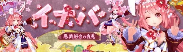 基本プレイ無料のアニメチックファンタジーオンラインゲーム、幻想神域、新幻神「悪戯好きの白兎・イナバ」が登場したよ