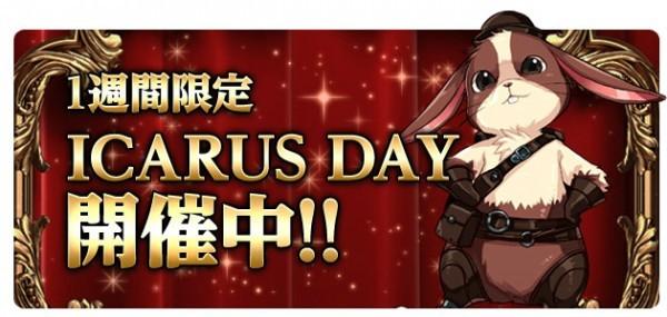 基本プレイ無料の天地を駆けるファンタジーMMORPG、イカロスオンライン、期間限定で「ICARUSDAY商店」が登場したよ