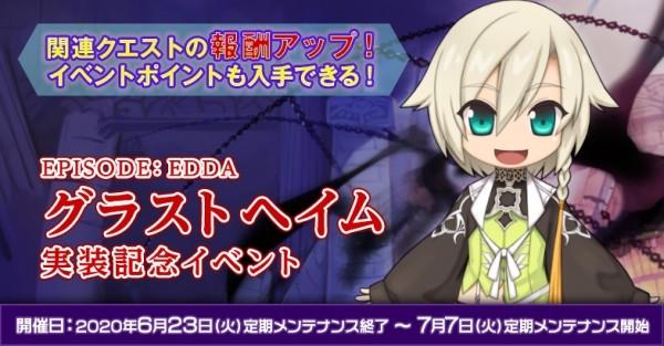 体験無料の王道ファンタジーRPG、ラグナロクオンライン、EPISODE:EDDAシリーズ第3弾「EPISODE:EDDAグラストヘイム」を実装したよ