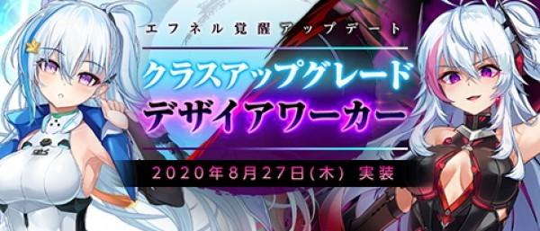 基本プレイ無料のアニメチックアクションRPG、ソウルワーカー、8月27日にエフネルの昇級&デザイア覚醒を実装するよ