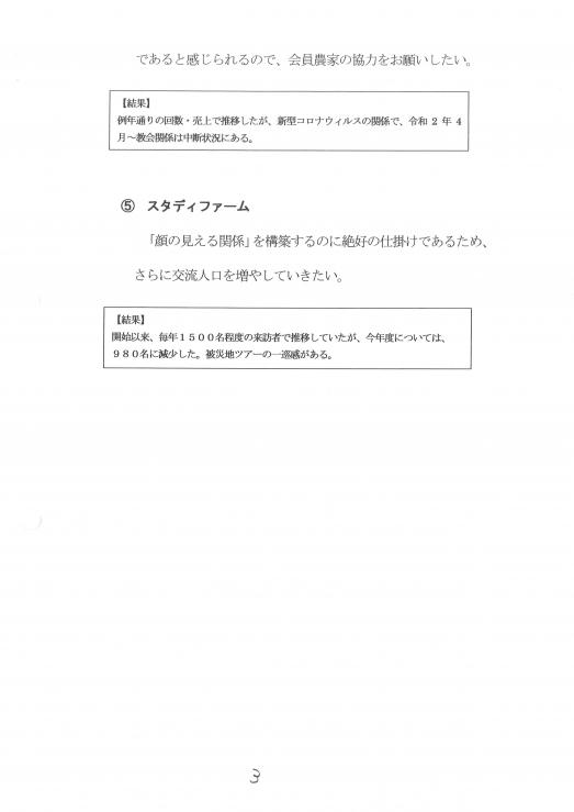 soukai04.jpg