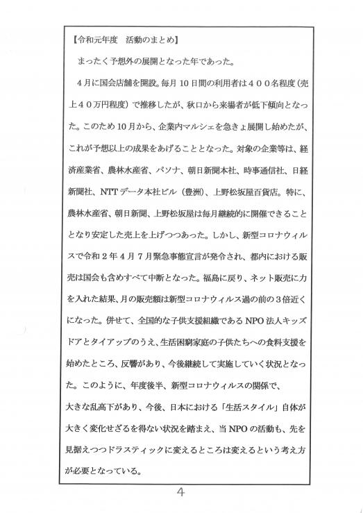 soukai05.jpg
