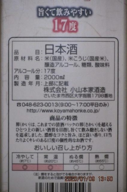 小山本家酒造の新ブランド「界」の内容表示