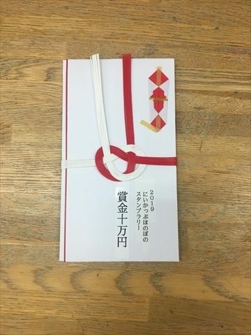 20191105_スタンプラリー10万円賞品_R