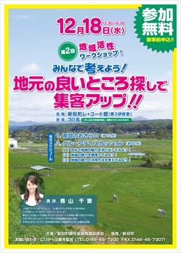 20191202_お知らせポスター_R