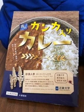 uchigohan20200208-1.jpeg