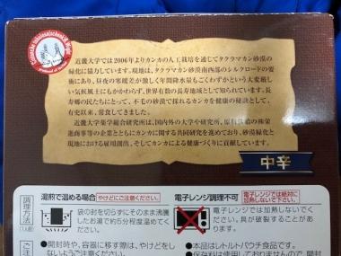 uchigohan20200208-2.jpeg