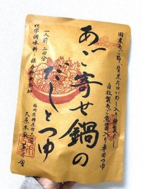 uchigohan20200308-1.jpeg