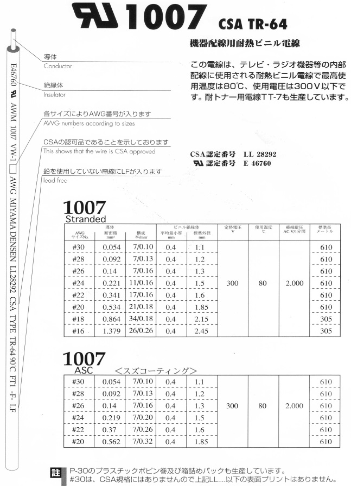 UL1007.jpg