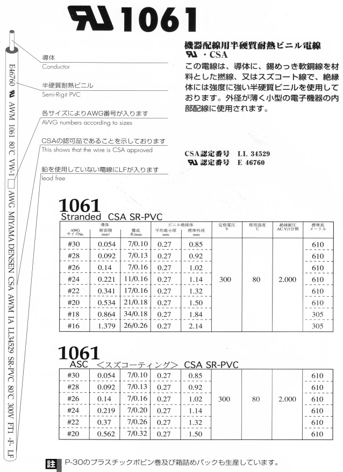 UL1061.jpg