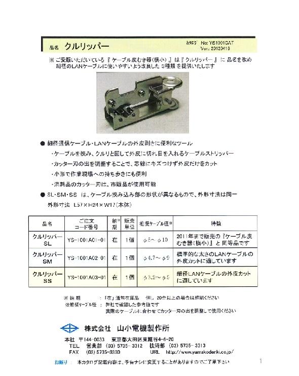 kururipper_jp.jpg