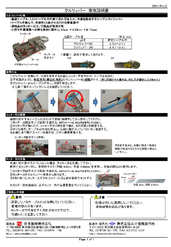 kururipper_manual_jp.jpg