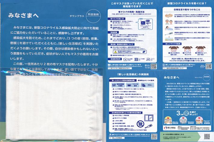 DSC_2626 200528 アベノマスク