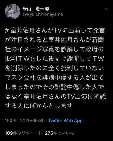 米山隆一 室井佑月 ツイッター 早口 翻訳