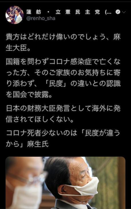 麻生太郎 民度 蓮舫 カミツキガメ