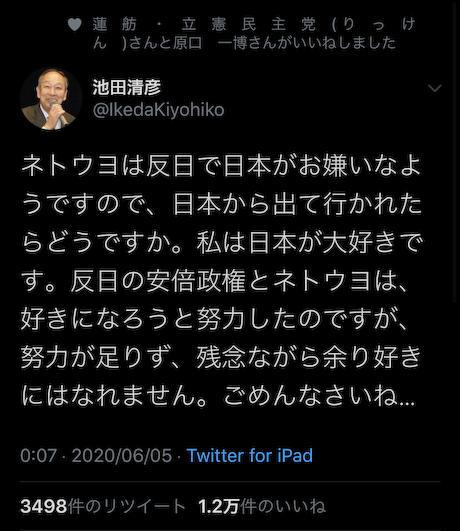 池田清彦 ネトウヨ パヨク