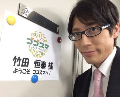 竹田恒泰 ゴゴスマ CBC 名古屋