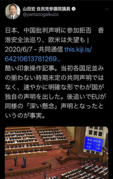 共同通信 フェイクニュース 中国 香港 香港安全法