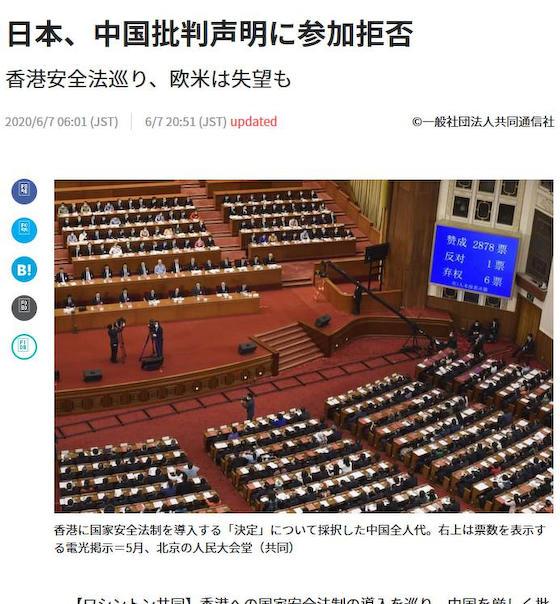 共同通信、またフェイクニュースか「日本、香港安全法巡り中国批判声明に参加拒否、欧米失望」 ←日本独自で声明発表済み、後追いでEUが同様の「深い懸念」声明