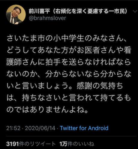 前川喜平 道徳 文部科学省 次官