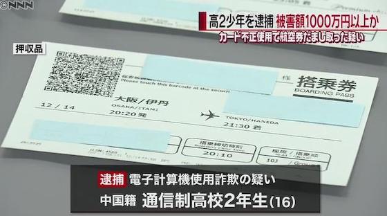 クレジットカード 横浜 中国籍 不正利用 スーパー レジ打ち