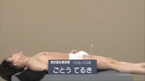 政見放送 東京都知事選 後藤輝樹 おむつ