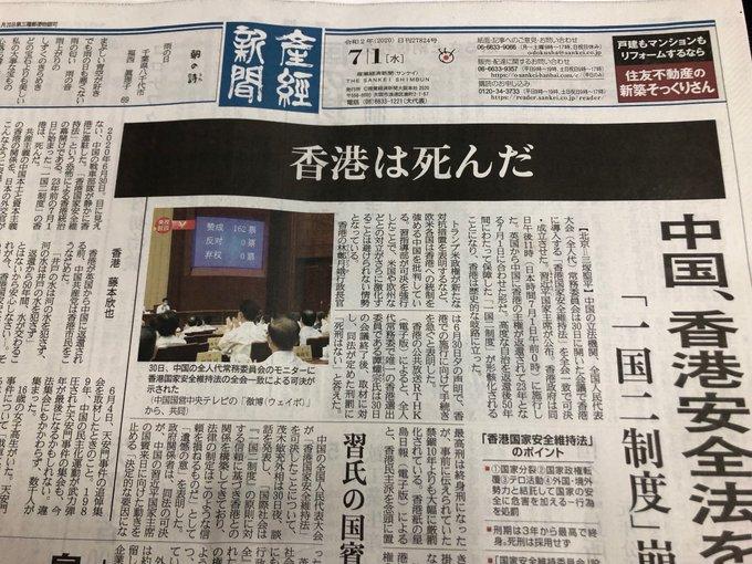 香港 香港国家安全維持法 中国 中共 産経新聞