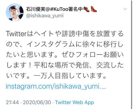 石川優実 パヨク KuToo ツイッター インスタグラム BAN ハイヒール