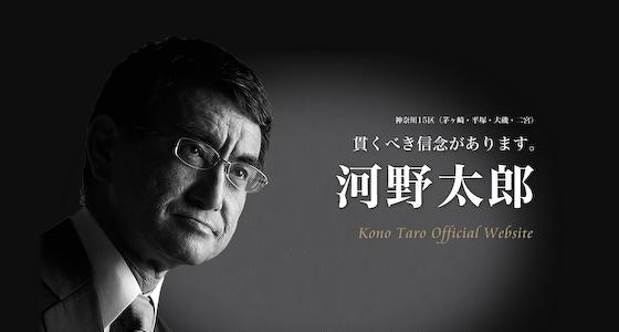 自民党 総裁選 河野太郎 石破茂 岸田文雄