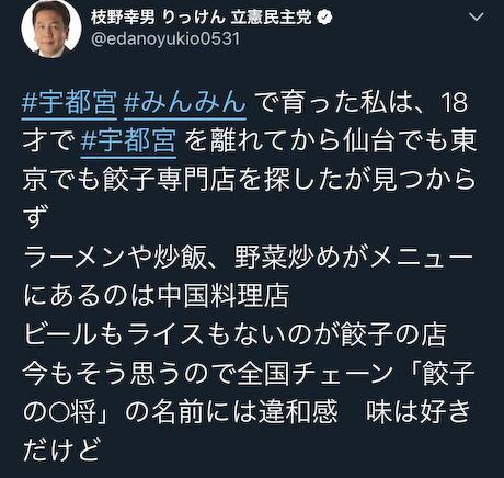 枝野幸男 立憲民主党 脱法 公職選挙法 餃子 宇都宮 みんみん 餃子の王将