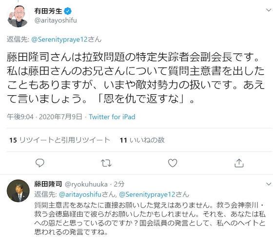 有田芳生 拉致問題 北朝鮮 藤田隆司 立憲民主党