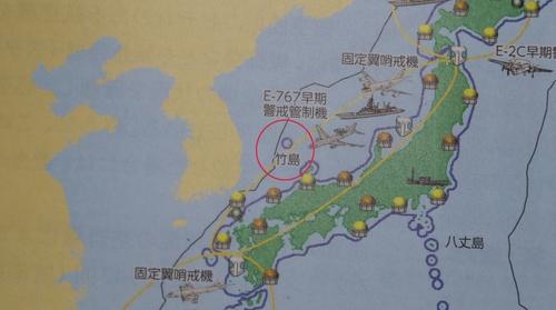 防衛白書 韓国 竹島 GSOMIA レーダー照射
