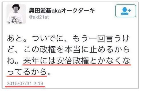 奥田愛基 SEALDs 逆神 パヨク 牛田 ぱよちん 偏差値28 日本共産党 五寸釘ほなみ